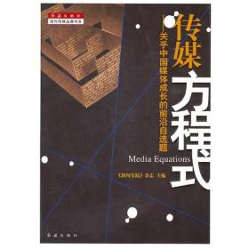 传媒方程式--关乎中国媒体成长的前沿自选题