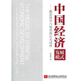 中国经济发展模式:摸着科学与知识的石头过河