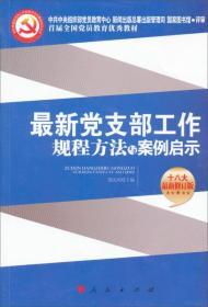 最新党支部工作规程方法与案例启示(十八大最新修订版)