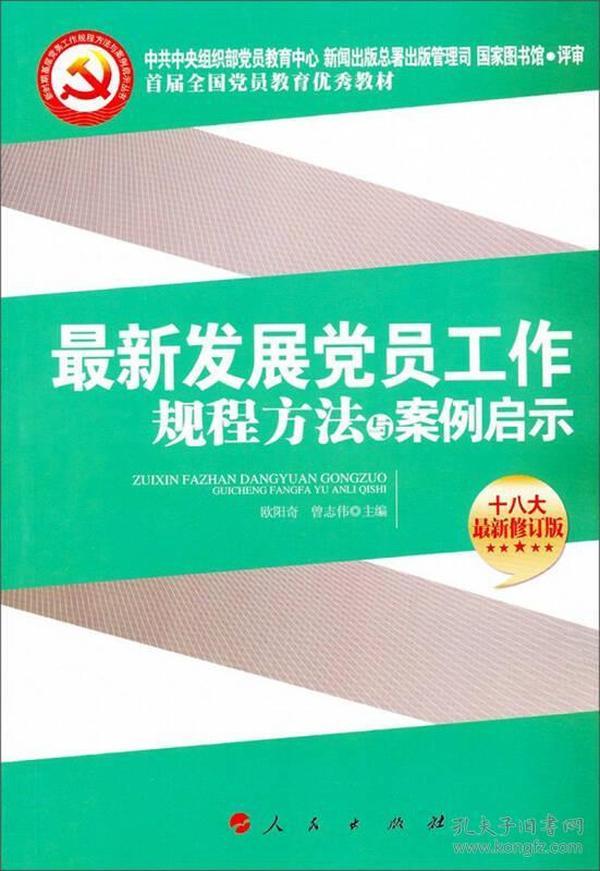 最新发展党员工作规程方法与案例启示(十八大最新修订版)
