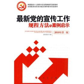 最新党的宣传工作规程方法与案例启示
