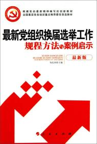 正版-最新党组织换届选举工作规程方法与案例启示
