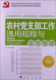正版-农村党支部工作通用规程与实务精编