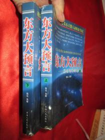 东方大预言-----邵雍易学研究【上下册】