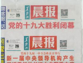《黑龙江晨报》2017年10月25、26日,丁酉年九月初六、初七。党的十九大闭幕!