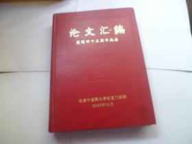 北京中医药大学东直门医院建院四十五周年纪念论文汇编