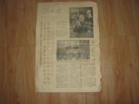 荆州报 1978年2月27日 1-4版