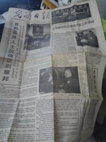 《光明日报》1989年4月23日 胡耀邦同志追悼大会