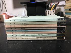 摘译 外国文艺 1975/1-8(八册合售)