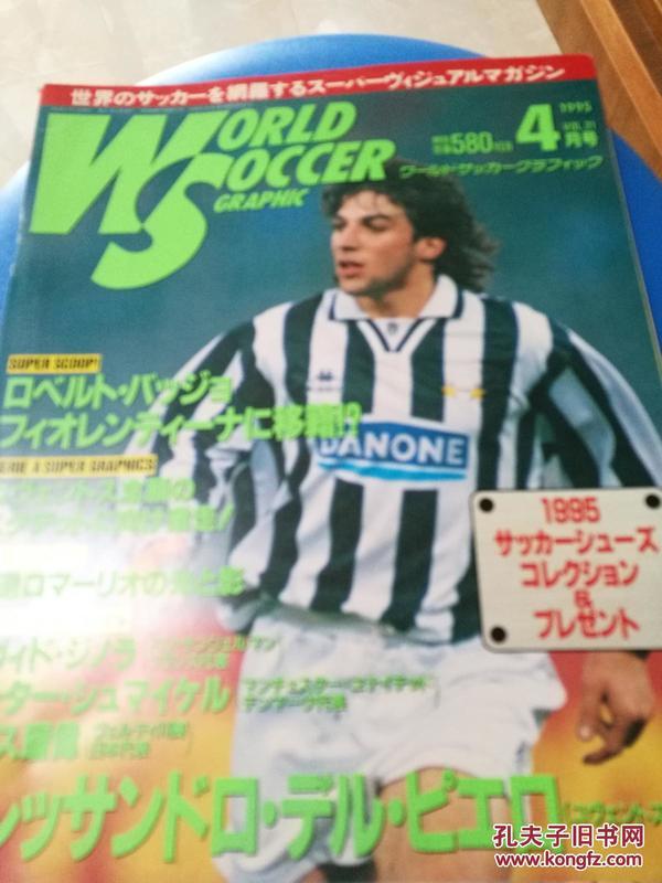 世界足球1995.4