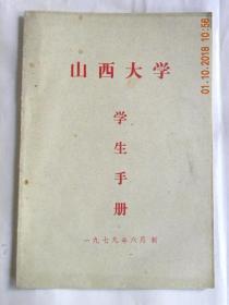 山西大学学生手册(1979年)