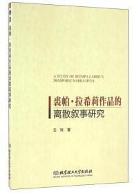 裘帕拉希莉作品的离散叙事研究
