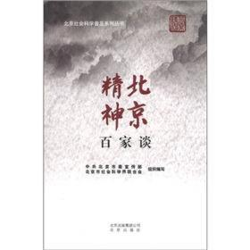 北京精神百家谈