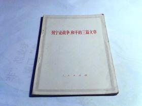 列宁论战争、和平的三篇文章!