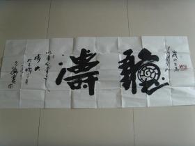 董乙佛:书法:听涛