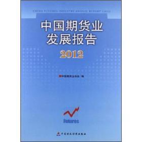9787509537343中国期货业发展报告(2012)