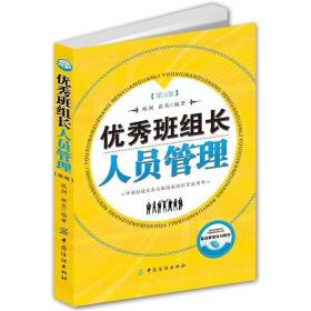 优秀班组长人员管理(第3版)