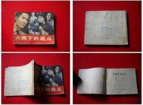 《大佛下的战斗》,安徽1984.7一版一印42万册8品,2585号,连环画