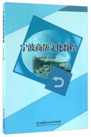 宁波商帮文化教程