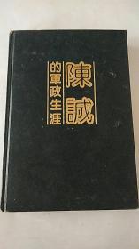 陈诚的军政生涯 作者 徐济德 自藏本 盖章本 还写有一段话 出版合同 精装