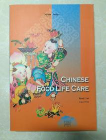 中国人的食物养生(英文版)