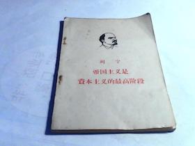 列宁帝国主义是资本主义的最高阶段!