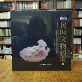 中国民间文物艺术品传世工程丛书:中国民间文物档案·壹