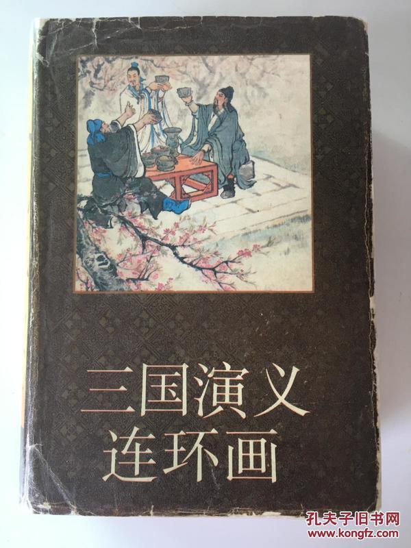 三国演义 连环画 (第一册 1-20)  硬精装 32开 上海人民美术出版社