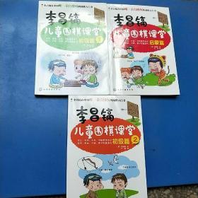 李昌镐儿童围棋课堂(启蒙篇+初级篇1.2)  3册合售