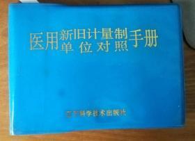 医用【新旧计量制单位对照】手册
