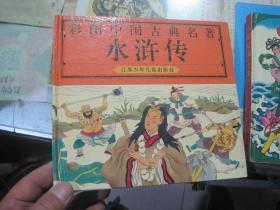 彩图中国古典名著----水浒传