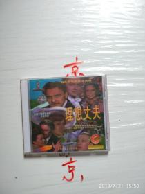 前苏联电影珍品典藏 VCD 理想丈夫