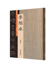 历代名家书法珍品:李阳冰