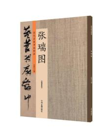 历代名家书法珍品:张瑞图