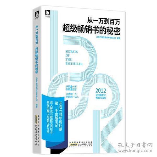 9787212053178从一万到百万-超级畅销书的秘密:中国出版业最权威畅销书指南