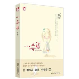 小幸福(一本记录幸福和人生温暖的书,献给所有幸福中和找寻幸福的男女)