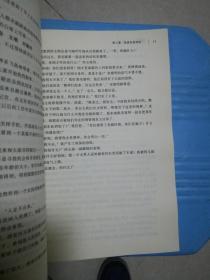 传销洗脑实录(一版一印) a 2