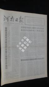 【报纸】河南日报 1977年12月12日【国务院发出认真做好大庆式企业检查评比和验收工作的通知】【郑州铁路局实现抓纲治路今年初见成效】