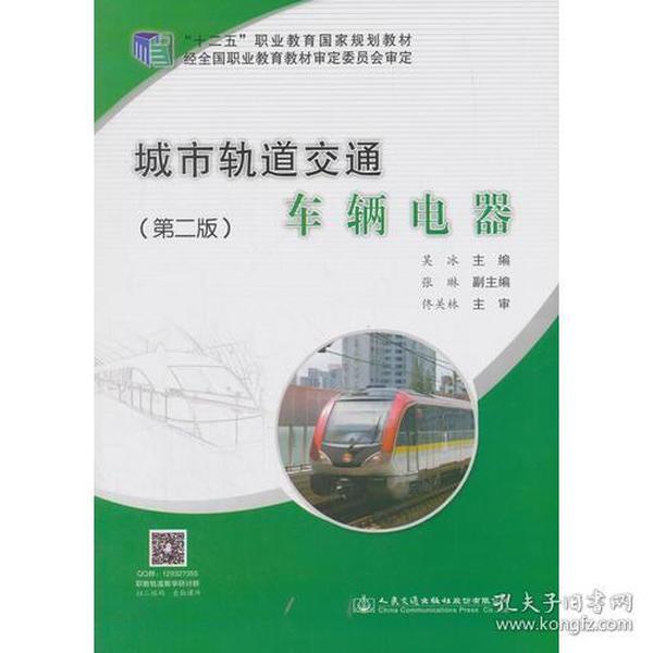 城市轨道交通车辆电器(第二版)
