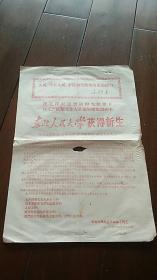 文革宣传单 文革布告 《东北人民大学获得新生  经上级批准原【吉林大学】正式复名为【东北人民大学】》套红印刷 1966年12月