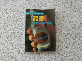 药酒增寿治病小绝招 :古今酒疗妙方980
