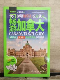 畅游加拿大(第2版)2018.9重印