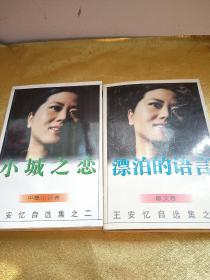 王安忆自选集:漂泊的语言+小城之恋(2册合售)