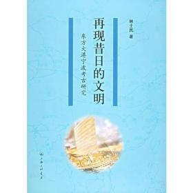 T-再现昔日的文明:东方大港宁波考古研究