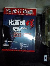 保险行销中文简体版(2012.04 总276)