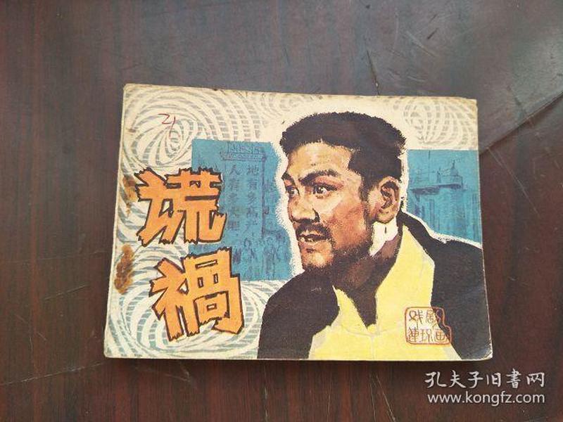 戏剧连环画册  【谎祸】 9品