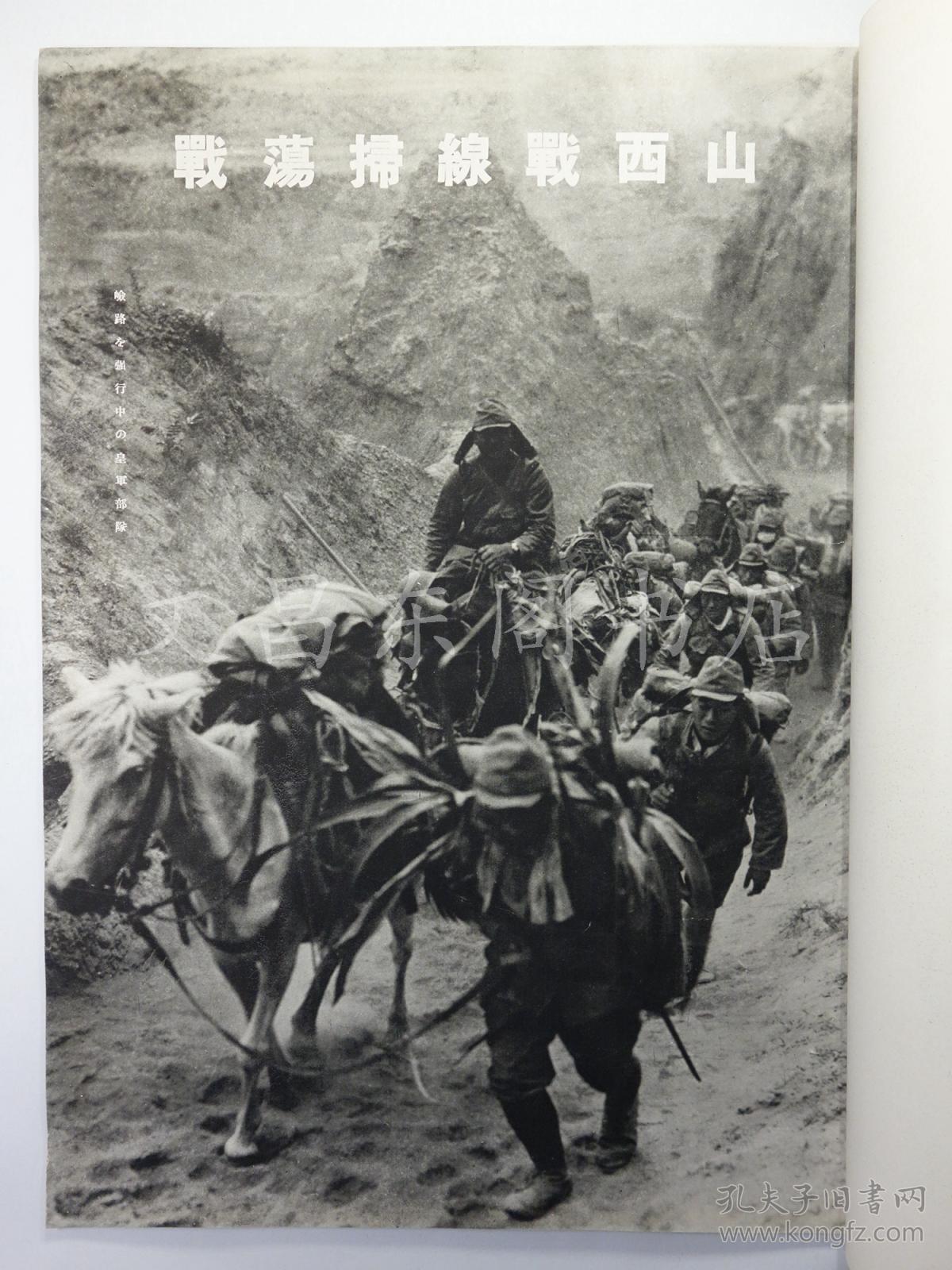 民国画报1938年9月《攻略跃进之日本》曼谷第武汉到山西自由行时期