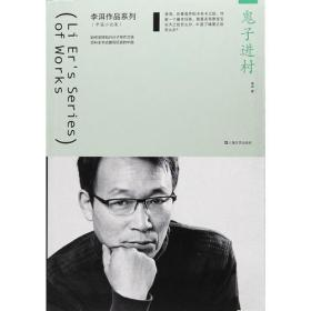 新书--李洱作品系列:鬼子进村9787532163786(C3303)