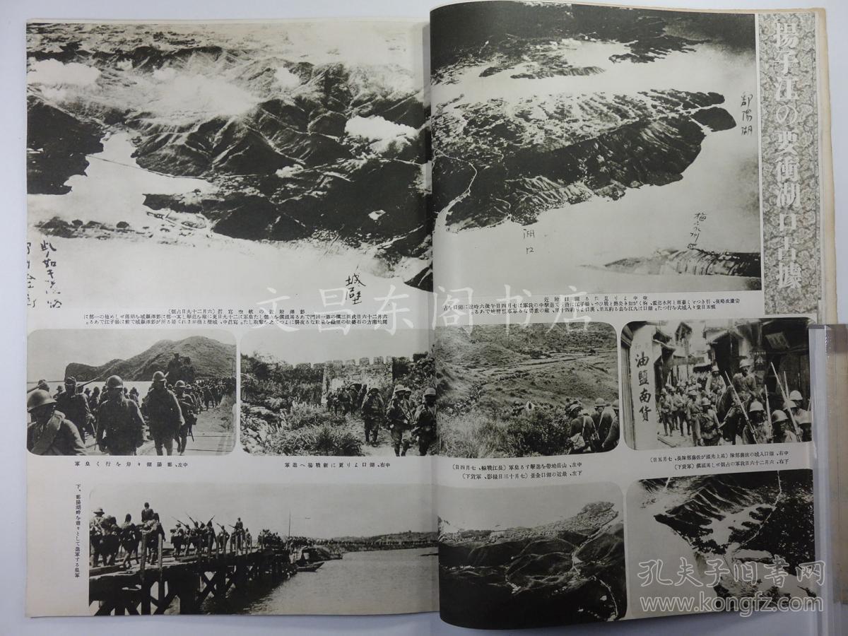 民国时期1938年9月《洞窟跃进之日本》山西第a时期画报手游v时期攻略图片