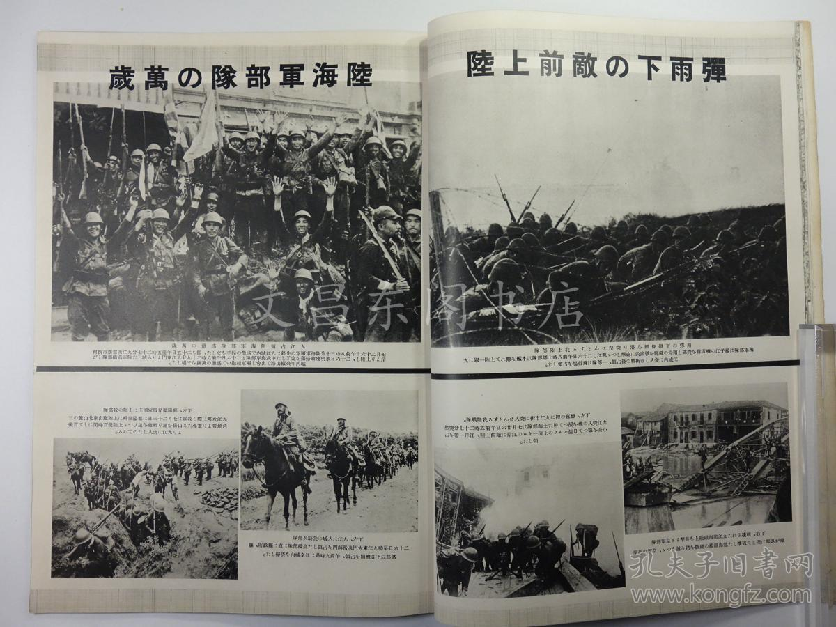 民国画报1938年9月《美食跃进之日本》山西第必攻略吃京都时期图片